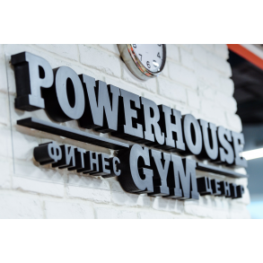 Галерея POWERHOUSE GYM